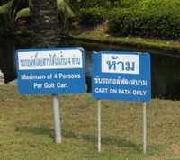Thailand_golf_buggy_rule_1_1
